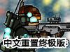战火英雄2汉化重制终极无敌版(V1.8版)
