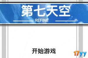 第七天空中文改进版