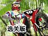 新版摩托车竞技选关版