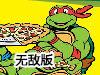 忍者神龟运送披萨无敌版