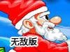 圣诞老人飙车无敌版