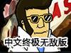 山地童车竞速赛2中文终极无敌版(自行车环球赛2中文终极无敌版)