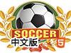 喷气足球中文版