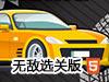 终极赛车2D无敌选关版