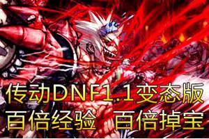 传动DNF1.1快速升级版