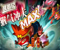 猴��_天MAX