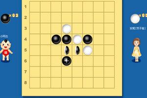 阿达黑白棋