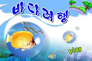 韩国版吞食鱼