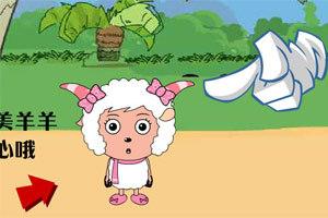 调戏美羊羊