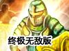 城邦争霸正式中文终极无敌版1.1.3(帝国终极争霸完全中文终极无敌版)