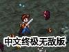 魔法洞穴2中文终极无敌版