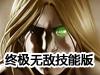 堕落的世界中文终极无敌技能版