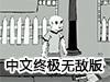 挂机帝国2中文终极无敌版
