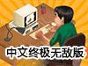 游戏开发模拟器中文终极无敌版