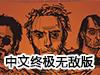 暗黑王国中文终极无敌版