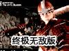 单机版传奇3终极无敌版