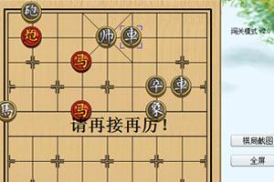 中国象棋之无限挑战下载图片