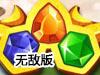 世界七大奇迹之宝石帝国无敌版
