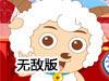 喜羊羊包水饺无敌版