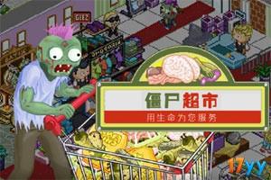 僵尸超市中文版
