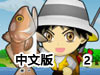 海产大王2中文版(渔业大亨2中文版)
