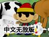 农场庄园中文无敌版