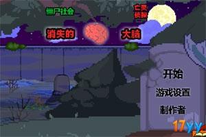 僵尸社会:亡灵侦探之消失的大脑中文版