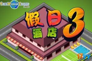 经营假日酒店3中文无敌版