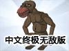 养育怪物中文终极无敌版