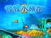 怪怪水族馆2中文版