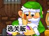 圣诞老人采矿工2选关版