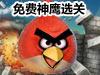 愤怒的小鸟免费神鹰选关版