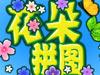 花朵拼�D