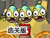 坏蛋蛋的灾难4选关版(灾难来临时4选关版,大自然破坏力4选关版)
