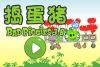 捣蛋猪HD3.8