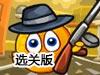 保护橙子之黑帮城市选关版
