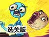 史上最贱网络小游戏关卡全开版(选关版)