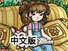 小女孩与巫毒娃娃中文版