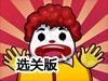 麦当劳大叔爱汉堡选关版