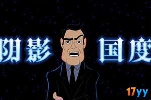 阴影国度中文版(附攻略)