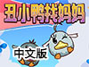丑小鸭找妈妈中文版