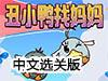 丑小鸭找妈妈中文选关版