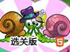 蜗牛寻新房5选关版