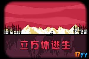 立方逃生:四季中文版(附攻略)