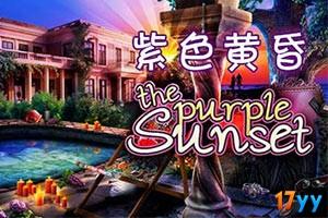 紫色黄昏中文无敌版