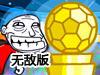 史上最�v小游�蛑�2018世界杯�o�嘲�