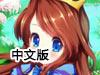 百变甜心公主中文版