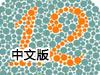 视觉测试中文版